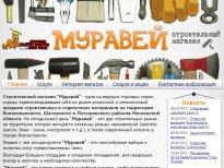 муравей интернет магазин стройматериалов волоколамск представляет