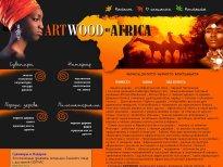 Кровавые жертвы Вуду.  Зайцев.А. Web-дизайн в африканском стиле стиле.